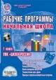 Начальная школа 1 кл. УМК Школа России. Рабочие программы